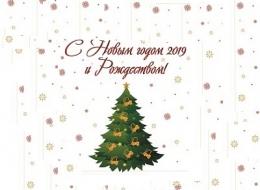 Поздравления с Новым 2019 годом и...