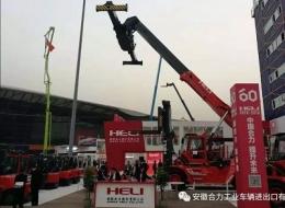 HELI приняло участие в Bauma China...
