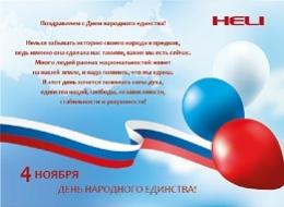С Днем народного единства!